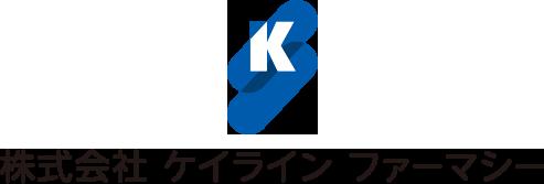 株式会社 ケイラインファーマシー