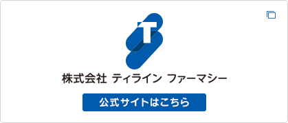 株式会社ティラインファーマシー 公式サイトはこちら