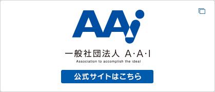 一般社団法人A・A・I 公式サイトはこちら