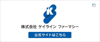 株式会社ケイラインファーマシー 公式サイトはこちら