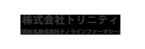 株式会社 ティラインファーマシー